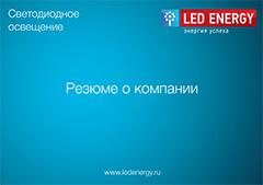Резюме компании LED Energy