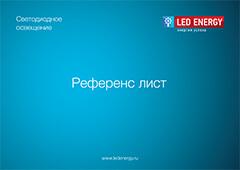 Референс лист LED Energy