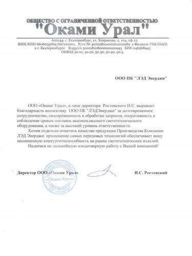 Оками Урал