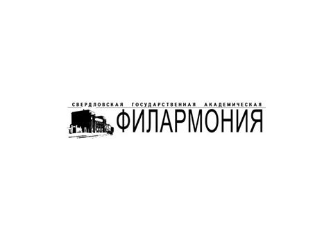 Свердловская государственная академическая Филармония, г. Екатеринбург