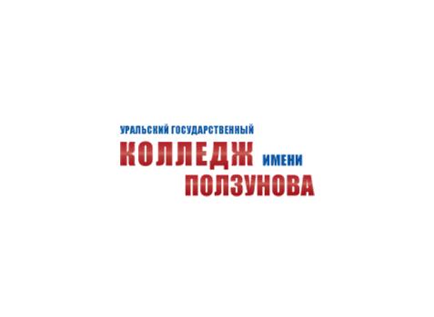 Уральский Государственный колледж имени Ползунова, г. Екатеринбург