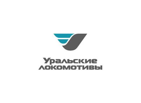 ОАО «Уральские локомотивы» г. Верхняя Пышма