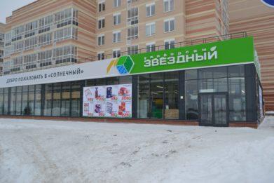 """Торговая сеть """"Звездный"""", г. Екатеринбург"""