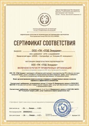 Сертификат Регистра Проверенных Организаций