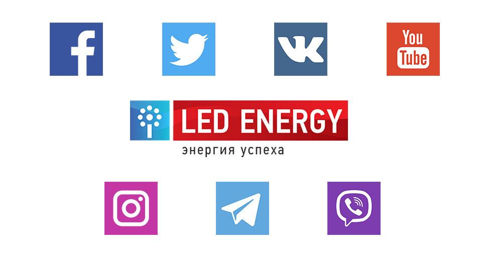 LED Energy в социальных сетях и мессенджерах