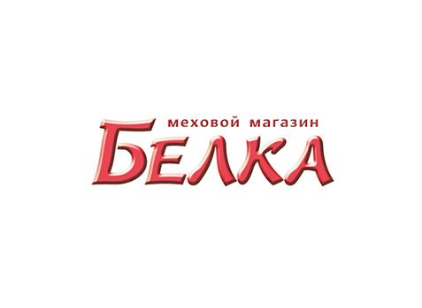 """Сеть меховых магазинов """"Белка"""", г. Екатеринбург"""