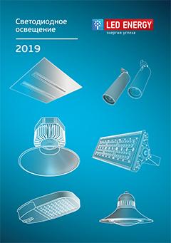 Каталог LED Energy 2019
