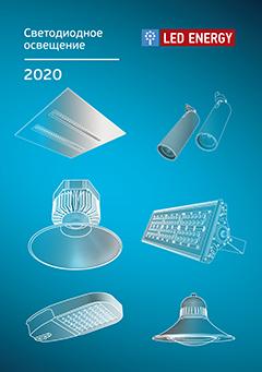 Каталог LED Energy 2020
