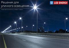 Решения для уличного освещения